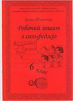 Рабочая тетрадь по сольфеджио, для музыкальной школы, Ткаченко 6 класс