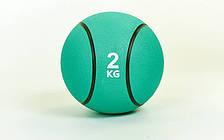 Мяч медицинский (медбол)  2кг C-2660-2