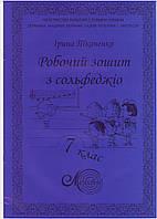 Рабочая тетрадь по сольфеджио, для музыкальной школы, Ткаченко 7 класс