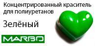 Зелёный краситель для полиуретанов и смол Marbo Марбо RAL6016 (15мл)