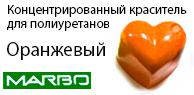 Оранжевый краситель для полиуретанов и смол Marbo Марбо RAL2004 (15мл)