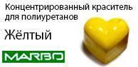 Жёлтый яркий краситель для полиуретанов и смол Marbo Марбо RAL 1018 (15мл)