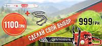 Бензопила Буковина П-5200 Professional + цепь и шина