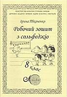 Рабочая тетрадь по сольфеджио, для музыкальной школы, Ткаченко 8 класс