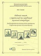 Рабочая тетрадь по музыкальной литературе для детей, Гукова В.В.