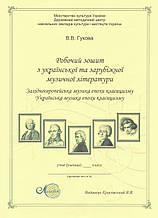 Зошит-посібник з музичної літератури, Гукова В., Основний курс, розд.4-5, Західноєвропейська музика класицизм