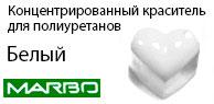 Белый пигмент Marbo Марбо (Италия) для смол и полиуретанов, концентрат, уп. на выбор