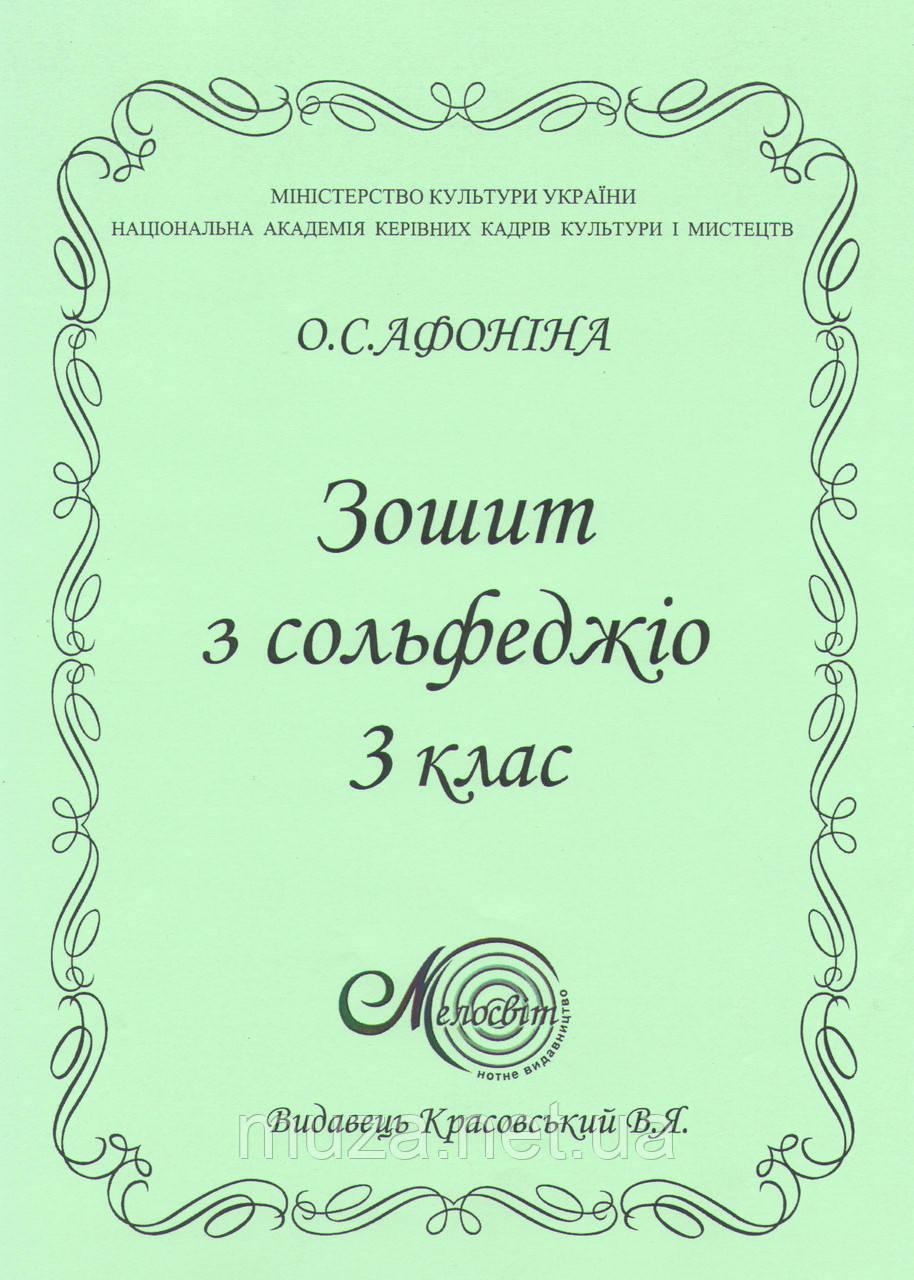 Афоніна О., Зошит 3 кл. з сольфеджіо