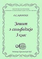 Тетрадь  для сольфеджио 3 класс, Афонина Е.С.