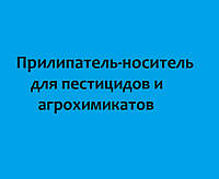 Прилипатель ТЕСТАЛИП для пестицидов и агрохимикатов, Минералис Украина
