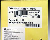Супер тонкая асферическая полимерная линза Cosmolit 1,67 Solitaire Protect Plus марочная Rodenstock (Германия)