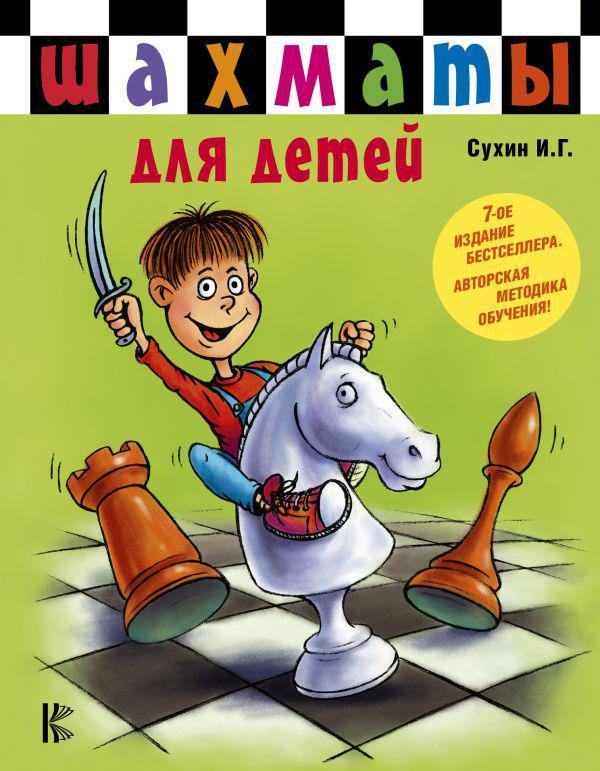 Сухин И. Г. Шахматы для детей