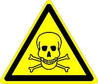 Ядовитые вещества, Осторожно.