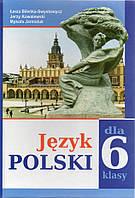 Польська мова. Підручник для 6 класу, 2-рік навчання. Л.Біленька.