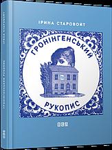 Гронінгенський рукопис. Старовойт Ірина