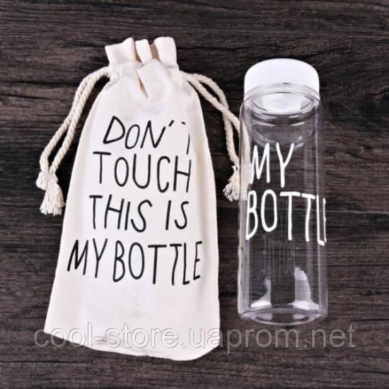 Бутылка My bottle белая