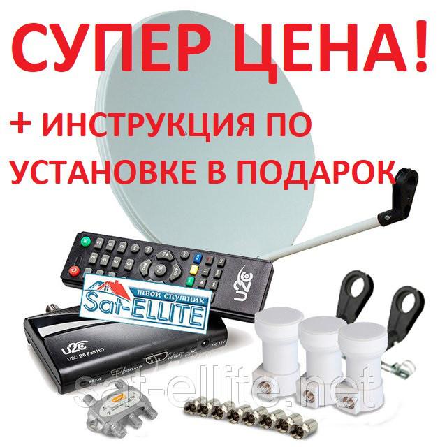 Комплект спутникового ТВ №1 в Украине!
