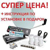 Комплект для спутникового ТВ №1 в Украине!