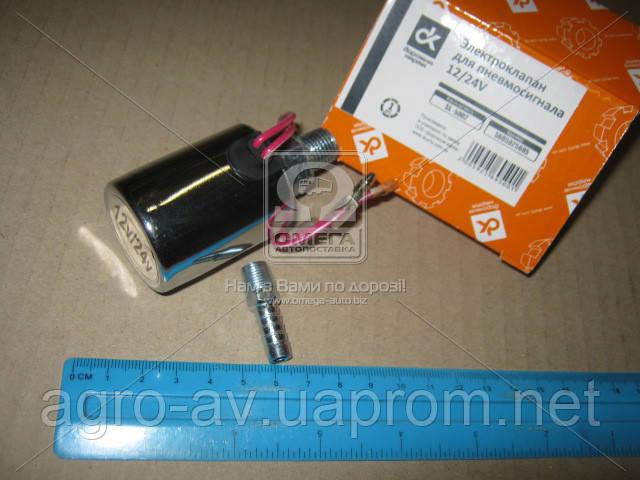 Электроклапан для пневмосигнала (SL-5002) 12/24V  (ВИДЕО)