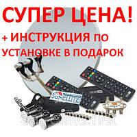 Спутниковый ТВ комплект на 2 телевизора