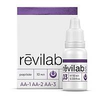 Revilab SL № 03 (для иммунной и нейроэндокринной системы)