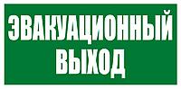 """Знак """"Эвакуационный выход"""""""