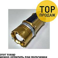 Кемпинговая LED лампа SB-9688 фонарик с солнечной панелью / светодиодные лампы