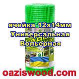 Сетка 0.5х100м зеленая ячейка 12х14мм вольерная пластиковая Универсальная, для птичников и вольеров, фото 3