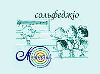 Підручники та робочі зошити з сольфеджіо для музичних шкіл та шкіл мистецтв