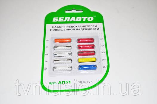 Набор автомобильных цилиндрических предохранителей Белавто АП51