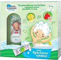 """""""Pink Elephant"""" Подарочный набор «Красочное купание» для мальчика"""