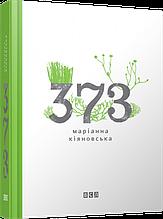 373. Кiяновська Марiанна