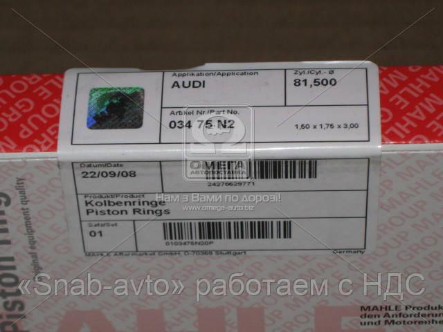 Кольца поршневые VAG 81,51 1,6-2,2 1,5x1,75x3 (производство Mahle) (арт. 034 75 N2), ADHZX