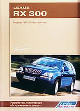LEXUS RX300   Модели 1997-2003 гг. выпуска   Устройство • Обслуживание • Ремонт