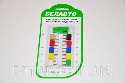Набор автомобильных мини предохранителей Белавто АП52