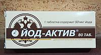"""Йод Актив - """"умный йод"""", дополнительный источник йода, 50 мг, 80 табл."""