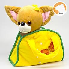 Собака Чихуахуа в желтой сумке мягкая игрушка