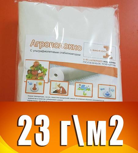 Агроволокно белое, плотность 23г/м². ширина 3.2 м. длина 10м.