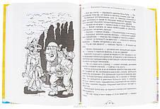 Постников В. Карандаш и Самоделкин  Все истории, фото 2
