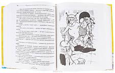 Олівець і Самоделкин і всі-всі-всі Валентин Постніков, фото 3