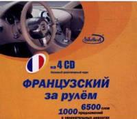 Французский за рулем книга + MP3 диск (базовый разговорный курс)