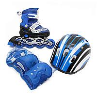 Ролики раздвижные с шлемом и комплектом защиты Happy Sport, синий: 29-33, 34-38, мягкие PU колеса
