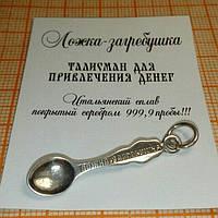 """Талисман для привлечения денег  """"ложка-загребушка"""" 31мм"""