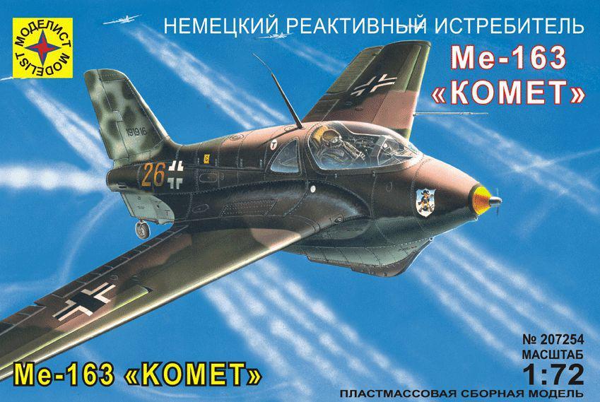 """Реактивный истребитель Ме-163В """"Комет"""". 1/72 MODELIST 207254"""