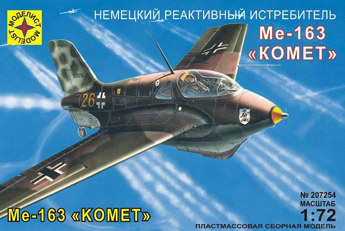 """Реактивный истребитель Ме-163В """"Комет"""". 1/72 MODELIST 207254, фото 2"""