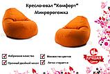 "Кресло-мешок овал ""Комфорт"" Микро-рогожка, фото 2"