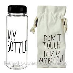 MY BOTTLE бутылка для напитков