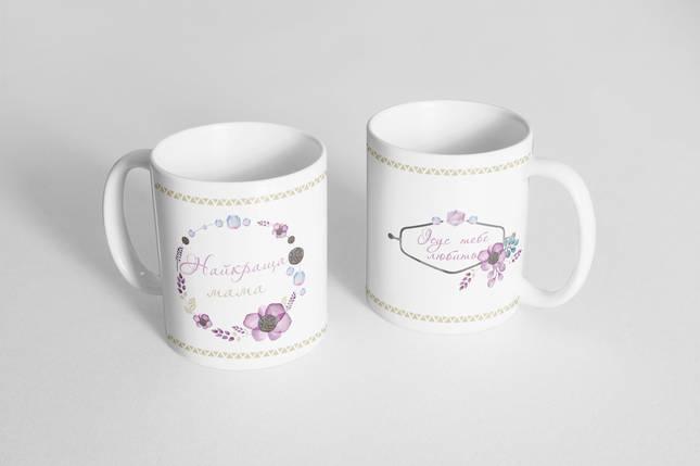 """Кружка """"Найкраща мама.Ісус тебе любить!"""" фіолетовими квітами, 310мл, фото 2"""