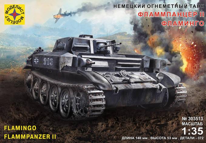 Немецкий огнемётный танк Фламмпанцер II Фламинго. 1/35 MODELIST 303513, фото 2