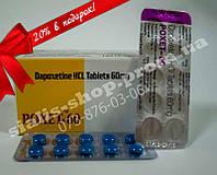 Дапоксетин   Дапоксетин Гидрохлорид 60мг   Poxet-60